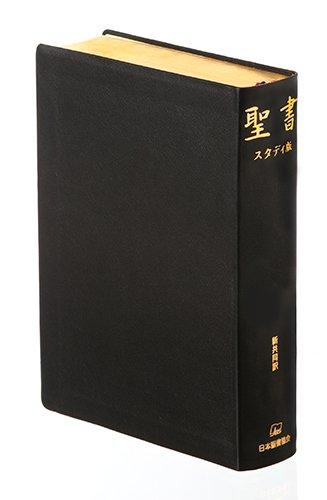 聖書 スタディ版 革装 [改訂版] わかりやすい解説つき(黒) | 聖書や ...