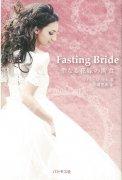 Fasting Bride 聖なる花嫁の断食の商品画像