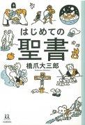 はじめての聖書の商品画像
