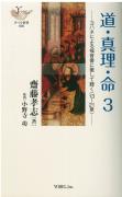 道・真理・命 3 ーヨハネによる福音書に徹して聴く(13〜21章)ーの商品画像