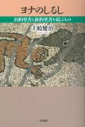 ヨナのしるし<br>旧約聖書と新約聖書を結ぶものの商品画像