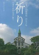 祈り 日本信徒発見百五十年の商品画像