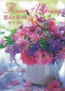 Flowers of Blessing 恵みの花々を カードブック<br />52595の商品画像