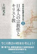 日本の伝道を考える1 日本人の宗教性とキリスト教の商品画像