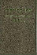 ヘブライ語/英語対照 旧新約聖書 <br>Hebrew English Bible(OT&NT)<br>63DI の商品画像