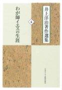 井上洋治著作選集4<br />わが師イエスの生涯の商品画像