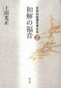 日本の伝道を考える2 和解の福音の商品画像
