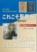これこそ聖骸布 コンプリ神父がその真相を語るの商品画像