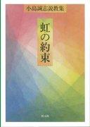 虹の約束 小島誠志説教集の商品画像
