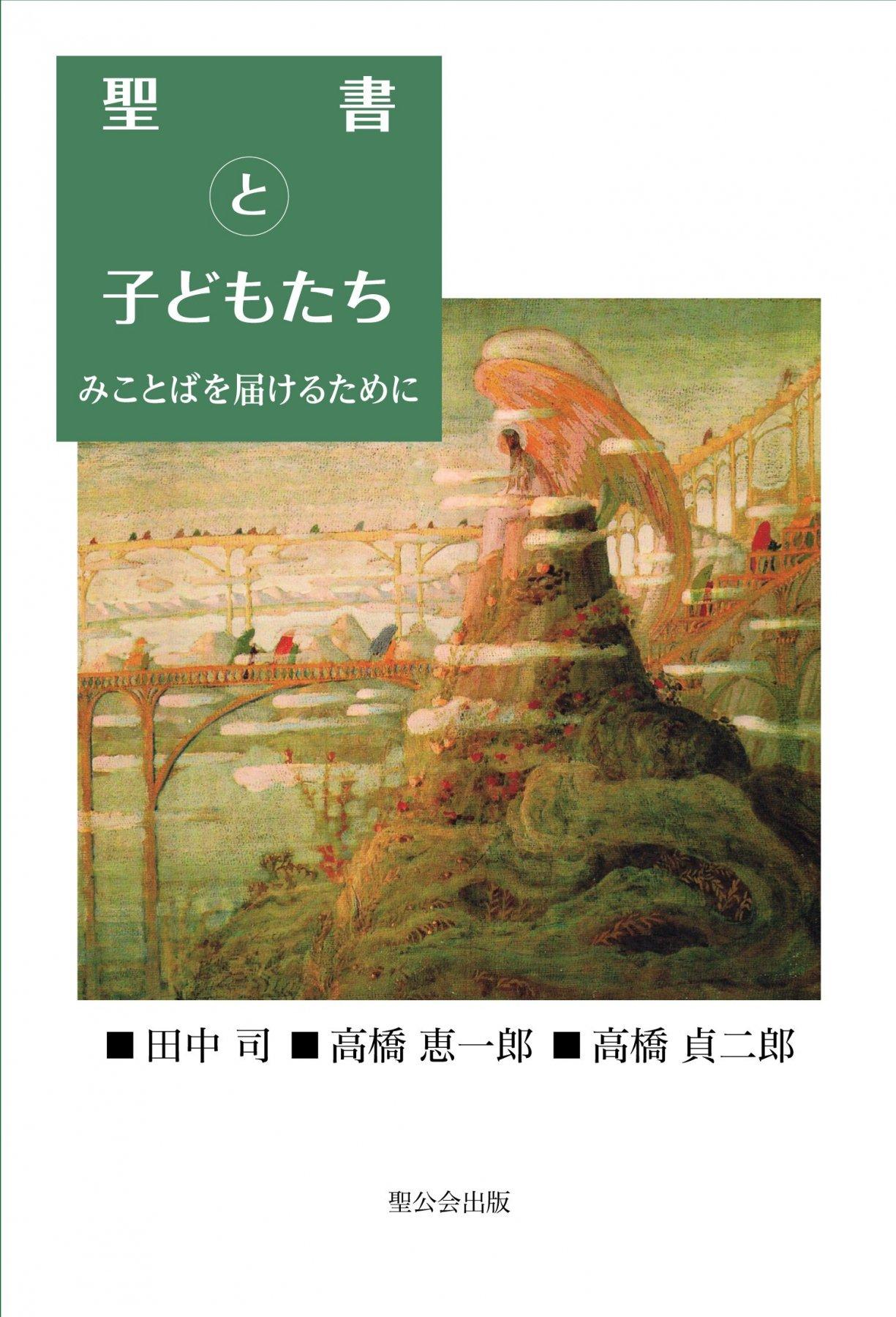 【送料無料】聖書と子どもたち みことばを届けるためにの商品画像