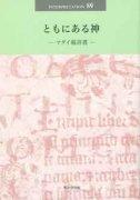 【送料無料】ともにある神 マタイ福音書の商品画像