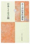 井上洋治著作選集1<br />日本とイエスの顔 の商品画像