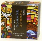 CD 三浦綾子 旧約聖書入門・新約聖書入門全巻セット <br />48664の商品画像