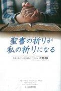 聖書の祈りが私の祈りになる「旧約編」の商品画像