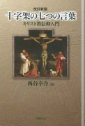 改訂新版 十字架の七つの言葉 キリスト教信仰入門の商品画像