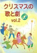 クリスマスの歌と劇 vol.2 CD2枚付きの商品画像