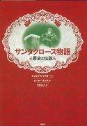 サンタクロース物語 歴史と伝説の商品画像