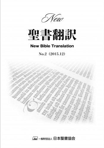 New聖書翻訳 No.2| 聖書やキリス...
