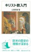 キリスト教入門の商品画像