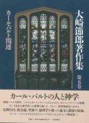 大崎節郎著作集 第五巻 カール・バルト関連の商品画像