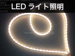 LEDライト・照明