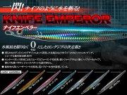 ナイフエンペラー KNIFE EMPEROR