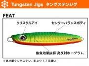 タングステンTGジグ フィート TG-JIGS FEAT