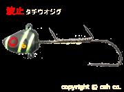 波止太刀魚ジグ/Tachiuo Mini Jigs