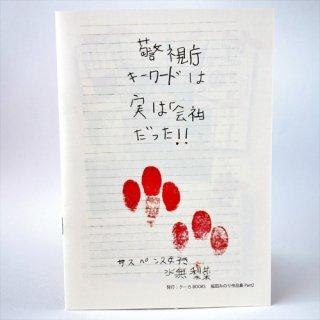 福田みのり作品集Part2 「警視庁キーワードは実は「会社」だった!!」