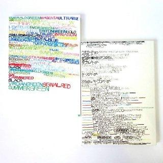 ブックノート yosuke muramatsu/いろんなcolor