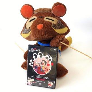 人形劇団ふもっふっ二代目 DVD