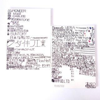 ブックノート yosuke muramatsu/ランキング