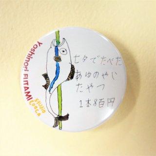二見マグネット<br />七夕でたべたあゆのやいたやつ1本8百円