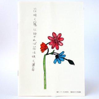 福田みのり作品集「花咲く風に吹かれば花は咲く運命」