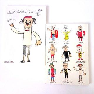 ブックノート jyunichi nichougi/ぼくが描いたらこうなった