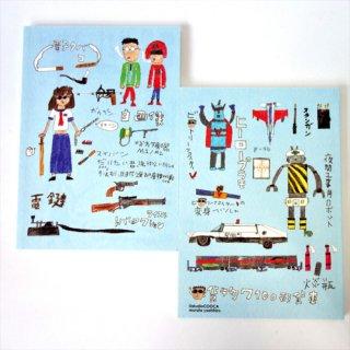 ブックノート yoshihiro murata/昭和時代