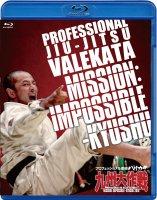 【Blu-ray】プロフェッショナル柔術バリカタ 九州大作戦