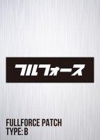 フルフォース 柔術パッチB