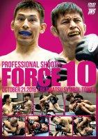 プロ修斗公式戦 FORCE10