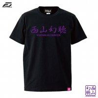 フルフォースTシャツ ニシヤマ モデル