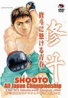第17回全日本アマチュア修斗選手権大会