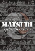 プロ柔術MATSURI第3戦「がんばろうニッポン!」