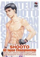 第18回全日本アマチュア修斗選手権大会