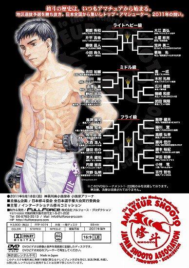第18回全日本アマチュア修斗選手...