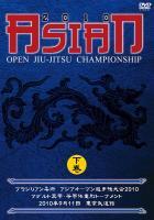 ブラジリアン柔術 アジアオープン選手権大会2010 下巻
