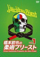 橋本欽也の柔術プリースト vol.1