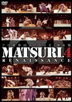 プロ柔術MATSURI第4戦「RENAISSANCE」