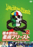 橋本欽也の柔術プリースト vol.2