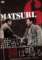 プロ柔術MATSURI第6戦「誰がために鐘は鳴る」