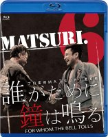 【Blu-ray】プロ柔術MATSURI第6戦「誰がために鐘は鳴る」